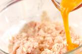 セミドライイチゴスコーンの作り方2