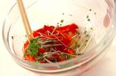 焼きパプリカのゴママリネの作り方1