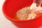 ココナッツオイルドーナツの作り方1