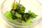 チンゲンサイの塩昆布和えの作り方2