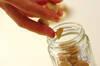 サクサクコーヒーメレンゲの作り方の手順5