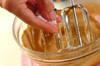 サクサクコーヒーメレンゲの作り方の手順2