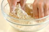 チョコミントスコーンの作り方1