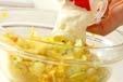カボチャポテトサラダの作り方3