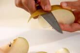 デザート・ブドウ&梨の下準備2
