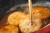 長芋のバターソテーの作り方3
