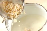 雑穀米プリンの作り方1