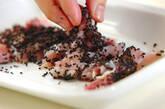 ゴマ塩鶏の作り方2