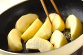 リンゴソテー・アイスソースの作り方1