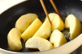 リンゴソテー・アイスソースの作り方3