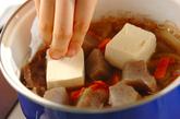 牛肉豆腐の作り方2
