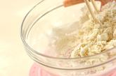 とろ~りチーズとゴマのおやきの作り方1