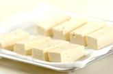 ベーコン巻き豆腐ソテーの下準備1