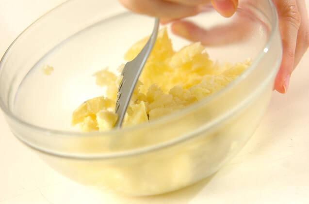 メープル風味のスイートポテトの作り方の手順2
