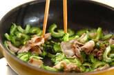 ゴーヤの炒め物の作り方8