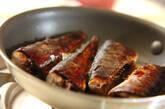 梅風味焼きサンマの作り方5