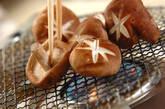 焼きシイタケの作り方3