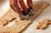 ジンジャーマンのHUGナッツクッキーの作り方4