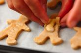 ジンジャーマンのHUGナッツクッキーの作り方5