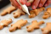 ジンジャーマンのHUGナッツクッキーの作り方9