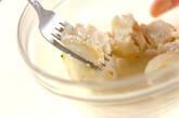 里芋とツナのサラダの作り方1