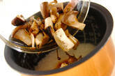 ひと味違うキノコご飯の作り方3