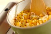 ぜいたくコーンスープの作り方2