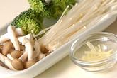 キノコ炒めの作り方1