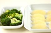 焼きグレープフルーツのサラダの下準備1