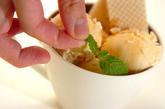 コーヒーリキュールがけアイスの作り方1