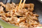 薄切り豚肉のショウガ焼きの作り方6
