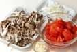 きのこトマトスパゲティの下準備1