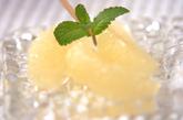 グレープフルーツの作り方1