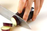 ナスのミートソースドリアの作り方1