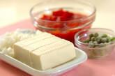 豆腐とトマトのミルクスープの下準備1