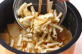 タケノコご飯の作り方4