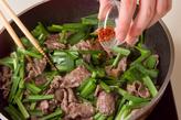 牛肉入りピリ辛サラダの作り方1