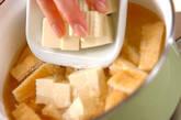 アオサのみそ汁の作り方4