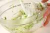 サンマ丼の作り方の手順3