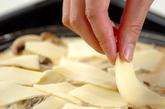 キノコのクリームオーブン焼きの作り方2