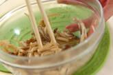 炒めキノコの甘酢和えの作り方6
