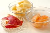 アップル&グレープフルーツビネガーの作り方1