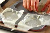 パリパリ器のサラダの下準備1