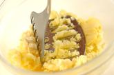 サツマイモサラダの作り方1