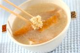 平天のおろし汁の作り方2