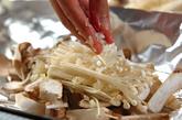 キノコの旨味たっぷり!ヘルシー簡単ホイル蒸しの作り方1