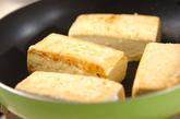 豆腐ステーキの作り方1