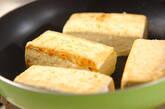 豆腐ステーキの作り方6