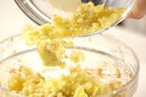 サツマイモと豆腐のサラダの作り方3