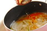 せん切り野菜のコンソメスープの作り方1